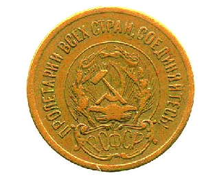 Пробные  20 копеек 1923 года